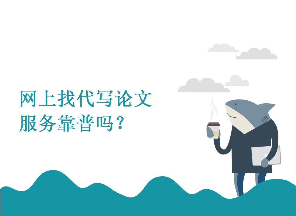 代写服务找鲨鱼